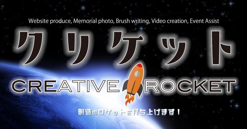 創造のロケットを打ち上げます!(クリケット)