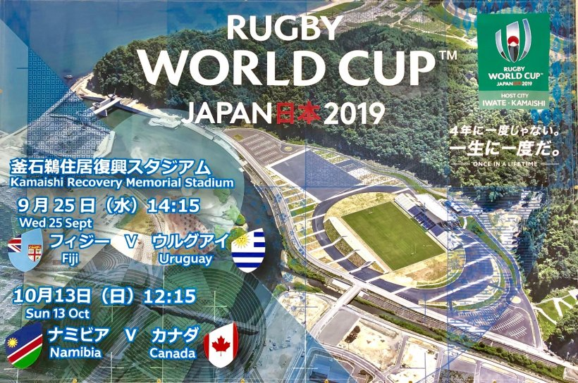 RUGBY WORLD CUP JAPAN日本 2019 釜石鵜住居復興スタジアム 開催日程