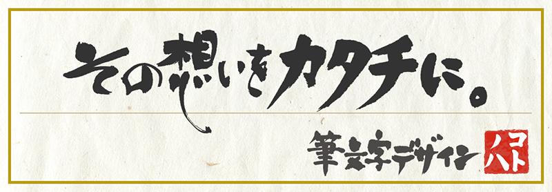 筆文字デザイン「コトノハ」