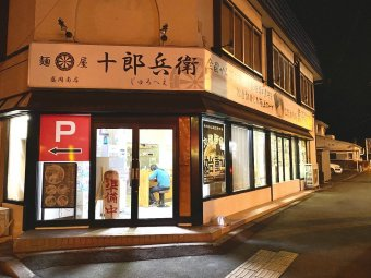 麺屋 十郎兵衛(盛岡市永井)