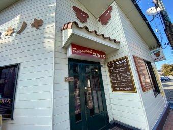 西洋料理専門店ユキノヤ