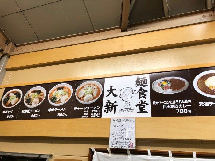 麺食堂 大新メニュー