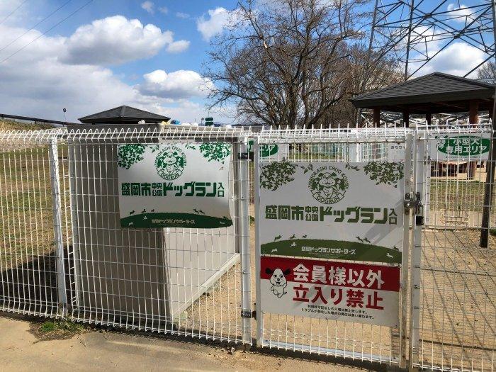 盛岡市中央公園ドッグラン
