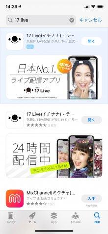 アプリストアから17 Liveをダウンロード